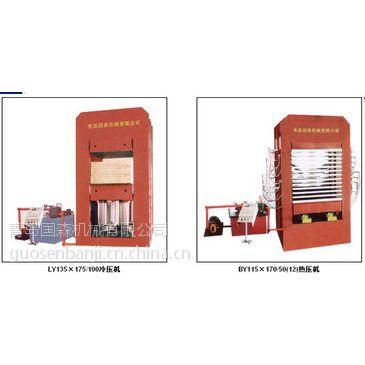 供应青岛国森鞋材纸板压水机热压机