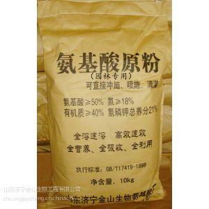 供应园林花卉专用生根壮苗肥氨基酸原粉