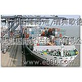 供应广州深圳国际海运到科威特直航专线/珠三角地区起步散货拼箱整柜门到门直航专线