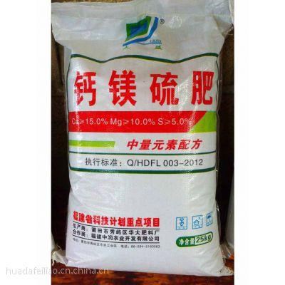 供应钙镁硫肥