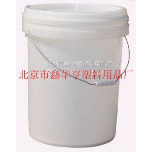 供应北京市鑫华亨塑料用品厂家直销塑料桶 润滑油桶 涂料桶20升桶
