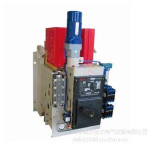 供应德力西框架式万能断路器 DW17-1900/1600 电动快速固定垂直