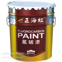 供应正海虹氟碳漆