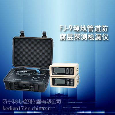 科电仪器FJ-9地下管线检测仪价格
