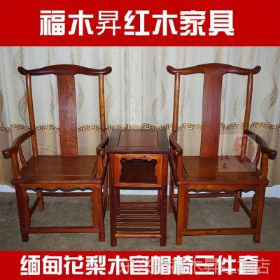 缅甸花梨木官帽椅茶桌三件套明清古典红木家具大果紫檀靠背椅子