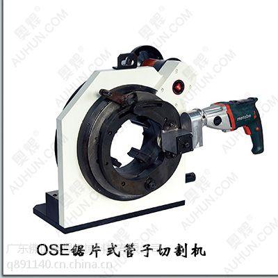 供应OSE-220锯片式管子切割机,