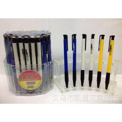 益都红BP-2001按动圆珠笔 办公学习用品按制原子笔 按制笔