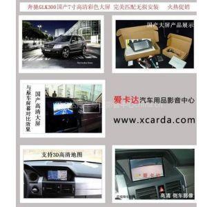 供应奔驰GLK改国产大屏+高清数字导航+车载数字娱乐系统+倒车可视+台湾六碟DVD