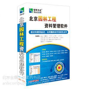 正版送货上门 恒智天成北京市园林绿化工程资料管理软件2017版 货到付款