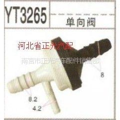 供应河北省正光卡扣厂批发汽车单向阀、汽车卡扣、塑料卡扣、尼龙卡扣、塑料板扣