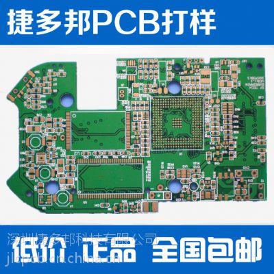 PCB打样双面50元/款,使用的KBA级料,高品质,低价格!