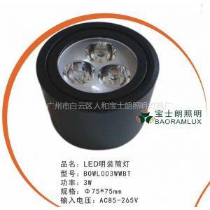 供应LED明装筒灯3W