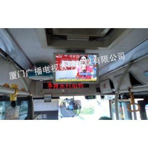供应【权威】2014***给力的厦门户外公交电视广告公司 厦门电视台移动电视