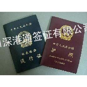供应港澳通行证团队旅游L自由行过关香港,返回时自由回来