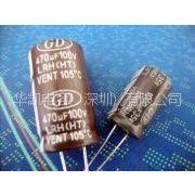 供应GD长寿命铝电解电容器LRH470UF100V 16X26