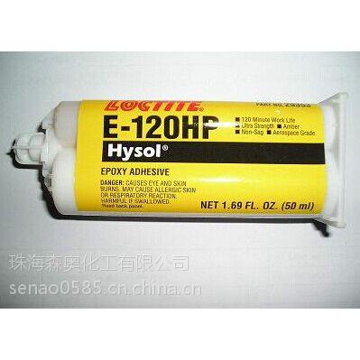 供应正品特价乐泰E-120HP环氧树脂耐高温 超高强度