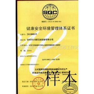 供应HSE,江苏HSE中石油中石化标准认证