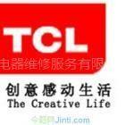 供应供应杭州TCL电视机维修 杭州TCL液晶电视维修