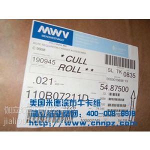 供应东莞供应美国白牛皮纸伽立纸业4000086918