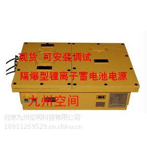 供应隔爆型锂离子蓄电池电源,隔爆型锂离子蓄电池电源生产