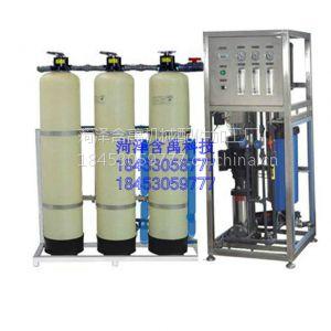 供应菏泽水处理设备 反渗透设备