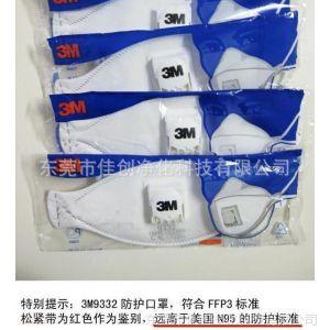 供应3M9332,P3口罩防极细粉尘防毒,防放射性,金属烟焊接口罩