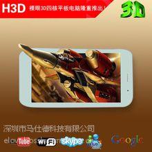 供应7寸3D平板电脑手机电话 裸眼看3D电影3d电视3D游戏3D手机平板电脑