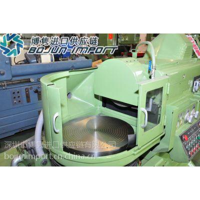 供应美国德国瑞士转盘平面磨床进口报关|代理|清关|流程|费用|手续博隽