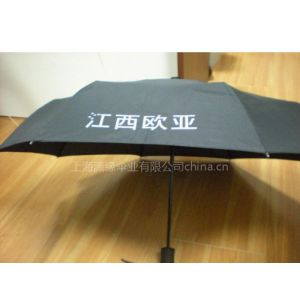供应广告三折伞 广告雨伞三折伞 高档三折伞