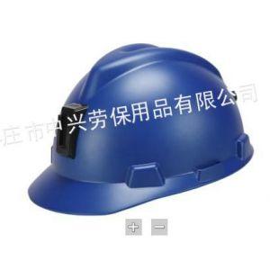 供应供应梅思安(MSA)特种防护安全帽 头部防护