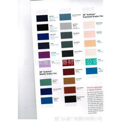 3M180C贴纸,3M7725贴纸,3M不干胶,3M3630,3M贴膜彩色透光/不透光