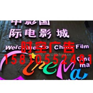 供应北京LED发光字亚克力广告制品显示屏广告牌制作