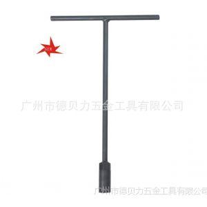 【广州德贝力】7年诚信通企业供应 标准磷化T型套筒扳手