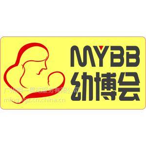 供应国际孕婴童展会|2014广州婴童展信息|婴童食品展|童车童床展信息