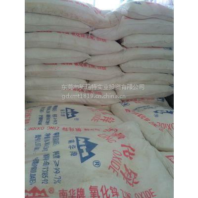 供应现货东莞市(优质一级)深圳间接法南华牌氧化锌99.7%
