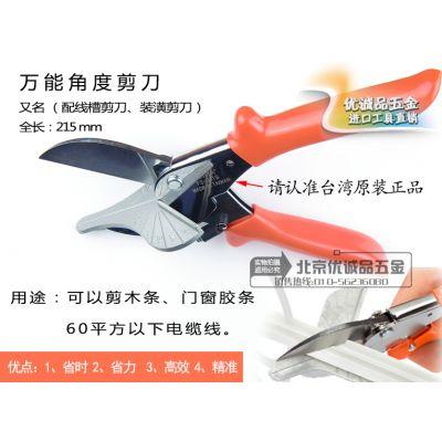 原装正品台湾富具亚FS-311B工业胶条剪刀(用于铝木门窗胶条剪切)省时省力高效精准