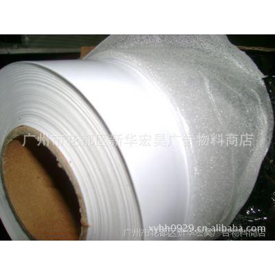 供应户外墙体广告120G喷绘PVC车身贴经济型(白/黑胶)--厂家特卖中