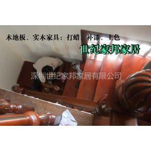 供应深圳实木家具维修实木楼梯木地板油漆修护上色打蜡保养