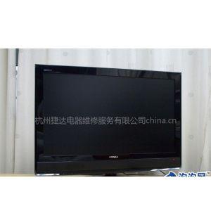 供应杭州康佳电视机维修 杭州康佳液晶电视机维修
