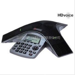 供应宝利通Duo,polycom Duo模拟和IP会议电话会议电话