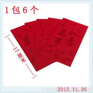 供应珠光立体红包 红包批发 新年红包 红包厂家