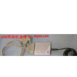 USB照排机发排卡接口卡13911879336