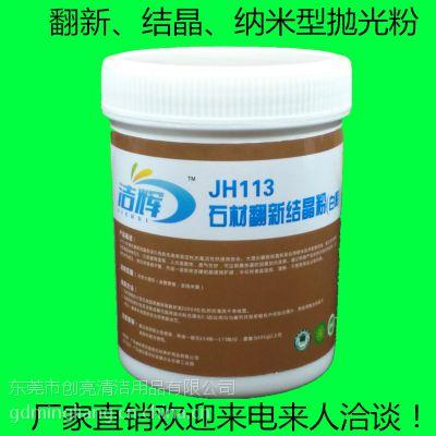 厂家供应 洁辉大理石结晶粉JH113