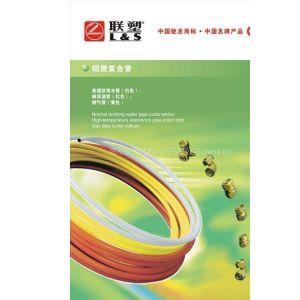 供应联塑铝塑复合管—南京联塑铝塑复合管