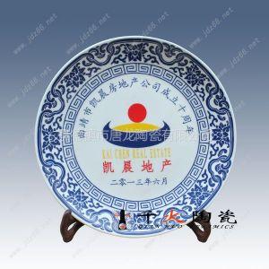 供应供应年终福利礼品 陶瓷赏盘 景德镇青花瓷盘