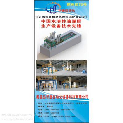 供应华唐自动配料水溶肥生产设备
