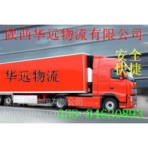 西安到襄樊物流货运公司简介