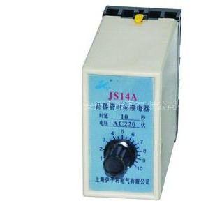 供应晶体管时间继电器 型号:xyz-JS14A