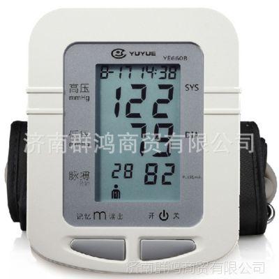 鱼跃全自动电子血压计YE-660B 家用医用上臂式高血压测量仪器
