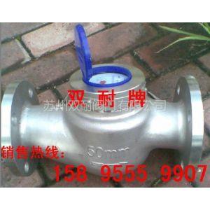供应不锈钢旋翼式法兰水表-DN50不锈钢螺纹水表-不锈钢旋翼式热水表